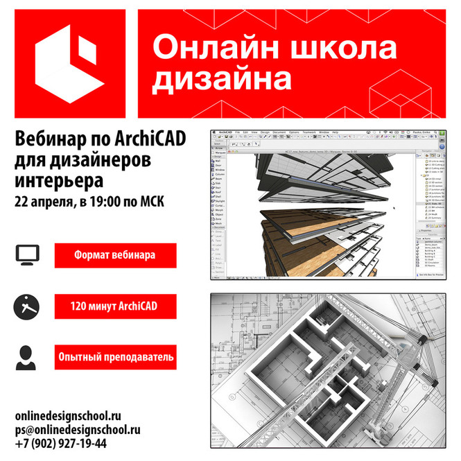 Онлайн школа дизайна